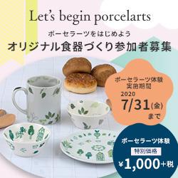 Let's begin porcelarts ポーセラーツをはじめよう~オリジナル食器づくり参加者募集