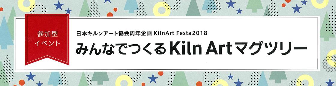 みんなでつくるKiln Artマグツリー参加募集中!