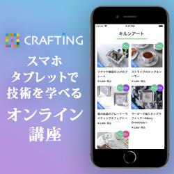 スマホ・タブレットで学べるハンドメイドアプリ「CRAFTING」