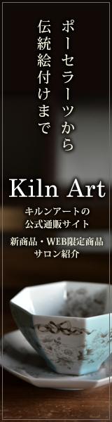 KilnArt キルンアート - キルン(窯)でつながるハンドクラフトの総合サイト
