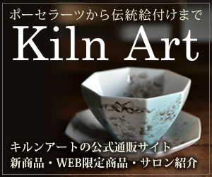 KilnArt キルンアート - キルン(窯)でつながるハンドクラフトの総合</div></article></div>        <script src=