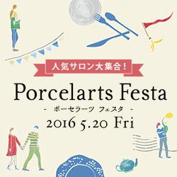 Porcelarts Festa ポーセラーツフェスタ - 「見て」「知って」「楽しめる」ポーセラーツのイベント