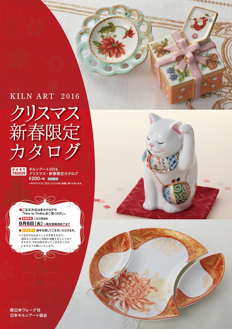 キルンアート 2016春の限定カタログ
