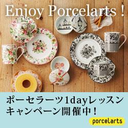 """Enjoy Porcelarts !"" ポーセラーツ1dayレッスン<br /> キャンペーン開催中!"
