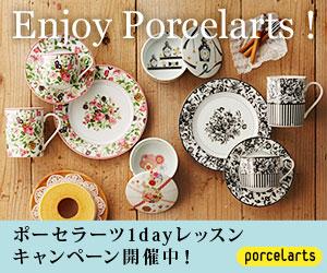 """Enjoy Porcelarts !"" ポーセラーツ1dayレッスン<br />キャンペーン開催中!"