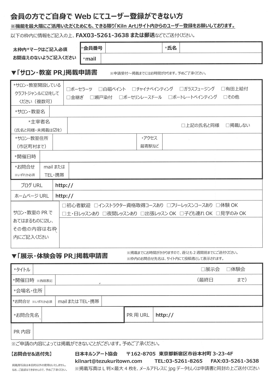 サロン・教室PR掲載申請書兼展示・体験会等PR掲載申請書